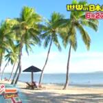 世界幸福度ランキング1位の島フィジーで日本人移住者留学生激増の理由!世界の日本人妻は見たSP放送内容まとめ