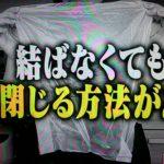 日本人の3割しか知らないこと,ペンだけでポリ袋に封ができる技を紹介!ハナタカ優越館6月29日放送まとめ