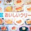 かりそめ天国東京23区のクリームパン23種類を全店紹介!写真付き放送内容まとめ