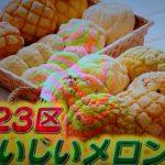 かりそめ天国東京23区のメロンパン23種を全て紹介!放送内容まとめ