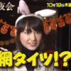 【櫻井・有吉THE夜会】ガッキーのハロウィンコスプレが可愛すぎるwインスタ映えしすぎ!放送内容まとめ