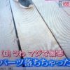 【陸海空】西村のインスタ旅!禁じ手をもう一度w『激安!いいね!アース』第3話放送内容まとめ