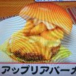 【ダレトク】ロッテリアの没メニューレストランでアップリアバーガーが復活!リンゴのハンバーガー!?