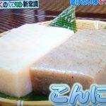 【ソレダメ】こんにゃくで腸活レシピ!便秘解消にオススメの調理法を紹介!海外でも人気のスーパーフード?