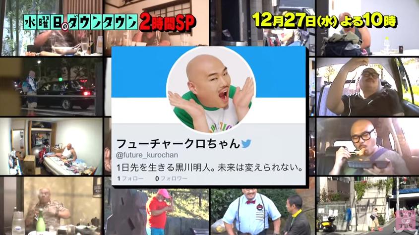 「水曜日ダウンタウン フューチャークロちゃん」の画像検索結果