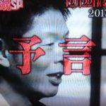 【やりすぎ都市伝説2017冬】予言された2018年まとめ!世界一当たる予言者を島田秀平が語る!12月22日放送内容まとめ