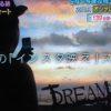 【陸海空】西村いいねアース台湾の初回!10日間で1周の激安旅がスタート!ナスⅮの続編新作も!?