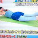 【金スマ】体幹リセットダイエットの結果とやり方!3か月で計-56.6kgも痩せた!12月15日